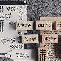 Tampon petit mot en japonais